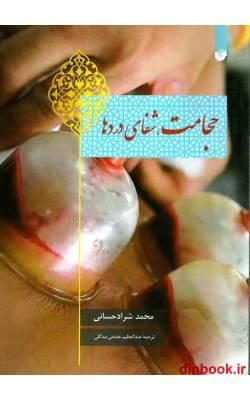 کتاب حجامت, شفای دردها