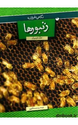 کتاب نگاه دقیق تر به زنبورها