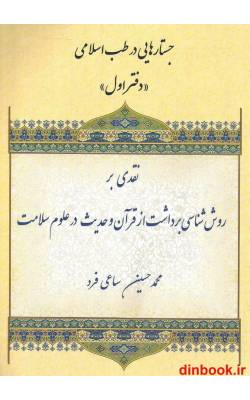کتاب نقدی بر روش شناسی برداشت از قرآن و حدیث در علوم سلامت