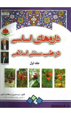 کتاب داروهای اساسی در طب سنتی اسلامی