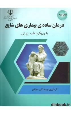 کتاب درمان ساده بیمار های شایع با رویکرد طب ایرانی