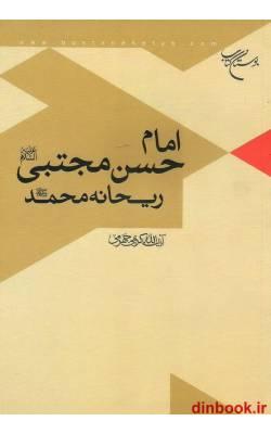 کتاب امام حسن مجتبی علیه السلام ریحانه محمد صلی الله علیه و اله