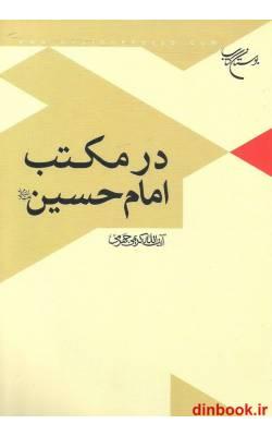 کتاب در مکتب امام حسین علیه السلام