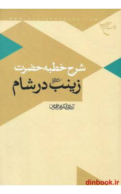 کتاب شرح خطبه حضرت زینب در شام