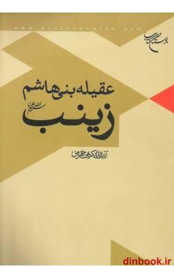 کتاب عقیله بنی هاشم زینب علیها السلام