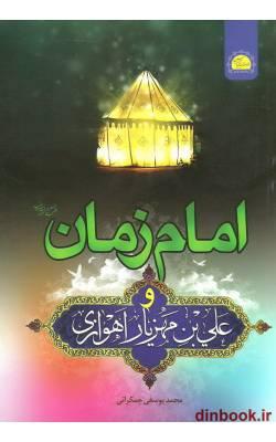 کتاب امام زمان علیه السلام و علی بن مهزیار اهوازی