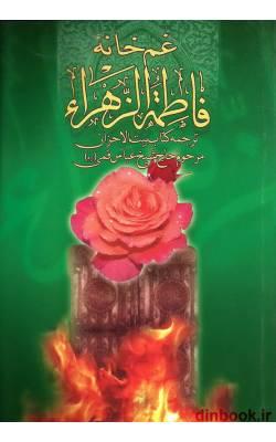 کتاب غمخانه فاطمة الزهراء (ع)