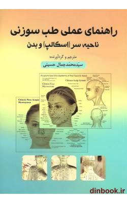کتاب راهنمای عملی طب سوزنی ناحیه سر ( اسکالپ ) و بدن
