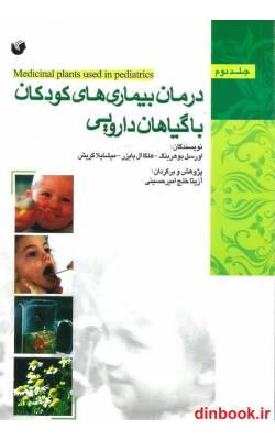کتاب درمان بیماری های کودکان با گیاهان دارویی