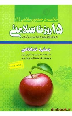 کتاب خلاصه 15 روز تا سلامتی ( خلاصه در جستجوی سلامتی 1 )