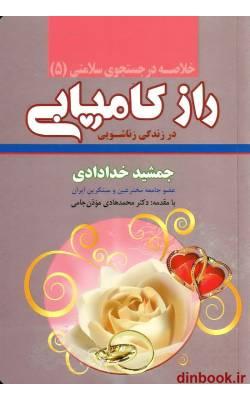 کتاب خلاصه راز کامیابی در زندگی زناشویی ( خلاصه در جستجوی سلامتی 5 )