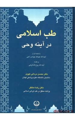 کتاب طب اسلامی در آینه وحی