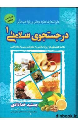 کتاب در جستجوی سلامتی 1 (دایرة المعارف تغذیه درمانی بر پایه طب قرآنی)