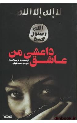 کتاب عاشق داعشی من