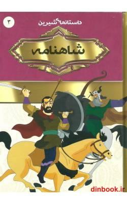 کتاب داستان های شیرین شاهنامه3