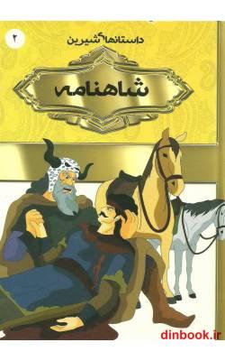 کتاب داستان های شیرین شاهنامه2