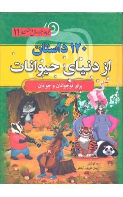 کتاب 120 داستان از دنیای حیوانات