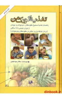 کتاب تغذیه کودک من