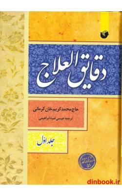 کتاب دقایق العلاج ( 2جلدی )