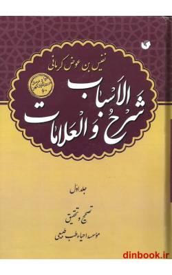 کتاب شرح الاسباب و العلامات ( 2 جلدی )