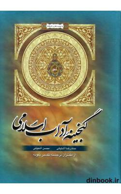 کتاب گنجینه آداب اسلامی