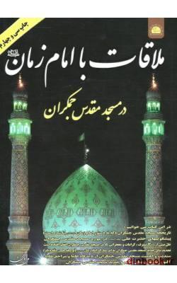 کتاب ملاقات با امام زمان (ع) در مسجد مقدس جمکران