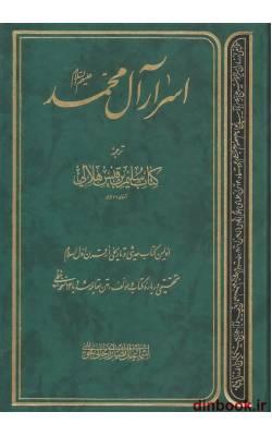 کتاب اسرار آل محمد علیهم السلام