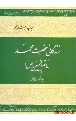 کتاب زندگانی حضرت محمد خاتم النبیین (ص)
