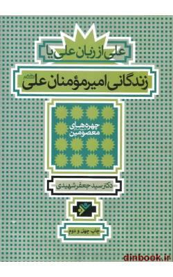 کتاب زندگانی امیر مومنان علی علیه السلام