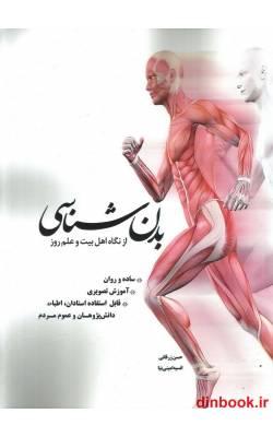 کتاب بدن شناسی از نگاه اهل بیت و علم روز