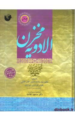 کتاب مخزن الادویه ( 2 جلدی )
