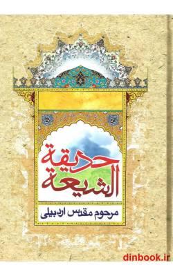 کتاب حدیقة الشیعه