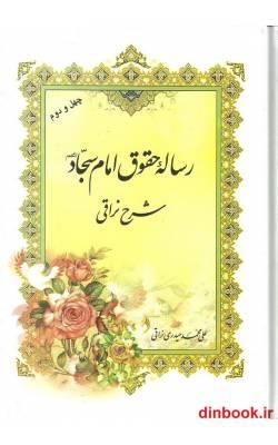 کتاب رساله حقوق امام سجاد علیه السلام
