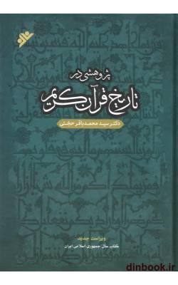 کتاب پژوهشی در تاریخ قرآن کریم