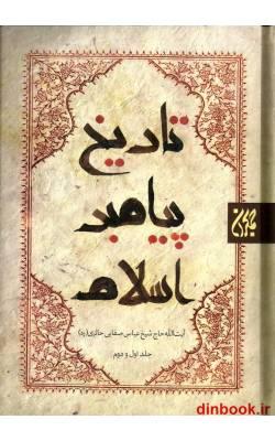 کتاب تاریخ پیامبر اسلام