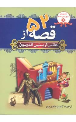 کتاب مجموعه 52 قصه از هانس کریستین آندرسون