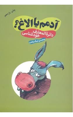 کتاب آدمم یا الاغ