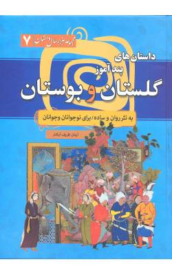 کتاب داستان های پند آموز گلستان و بوستان