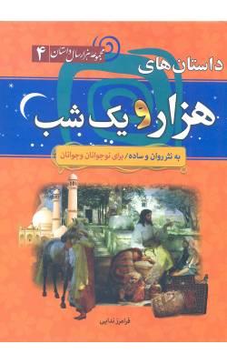 کتاب داستان های هزار و یک شب