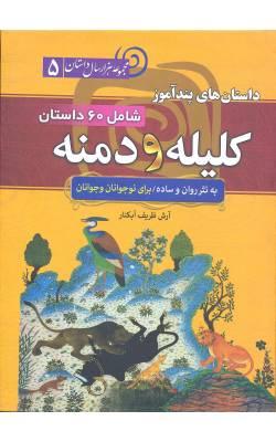 کتاب داستان های پندآموز کلیله و دمنه, 60 داستان به نثر روان و ساده