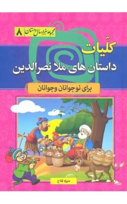 کتاب کلیات داستان های ملا نصرالدین
