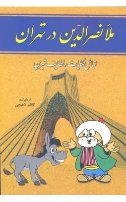 کتاب ملانصرالدّین در تهران