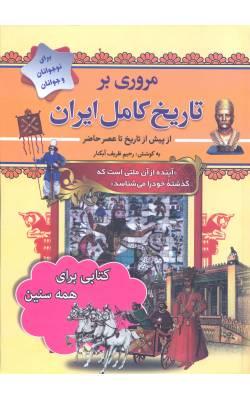 کتاب مروری بر تاریخ کامل ایران