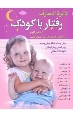 کتاب دایرة المعارف رفتار با کودک