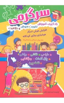 کتاب سرگرمی، یادگیری، آموزش، تقویت هوش و خلاقیت