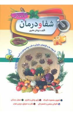 کتاب شفا و درمان با میوه ها و گیاهان دارویی و طب پیامبر (ص) و ائمه معصومین (ع)