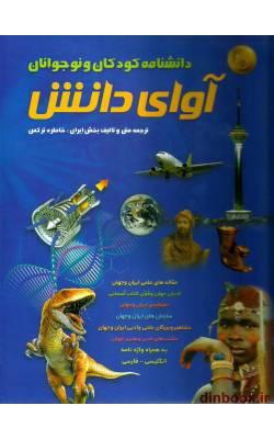 کتاب دانشنامه کودکان و نوجوانان آوای دانش