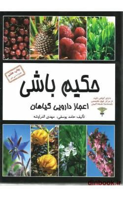 کتاب حکیم باشی, اعجاز دارویی گیاهان