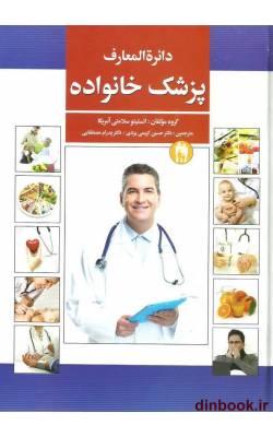 کتاب دایرة المعارف پزشک خانواده