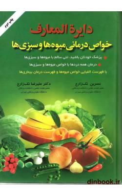 کتاب دایرة المعارف خواص درمانی میوه ها و سبزی ها